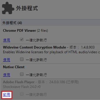 請點擊 Adobe Flash Player 左方的啟用