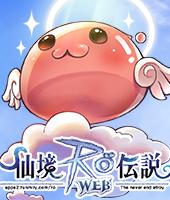 仙境RO傳説web